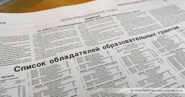 Казахстанская правда гранты 2017