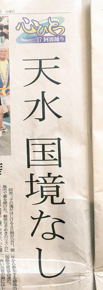 これだからお祭りは最高🍙🍙🍙 そして阿波踊り最強ですね✌︎✌︎✌︎ 徳島新聞ちょこっと、 載せていた…