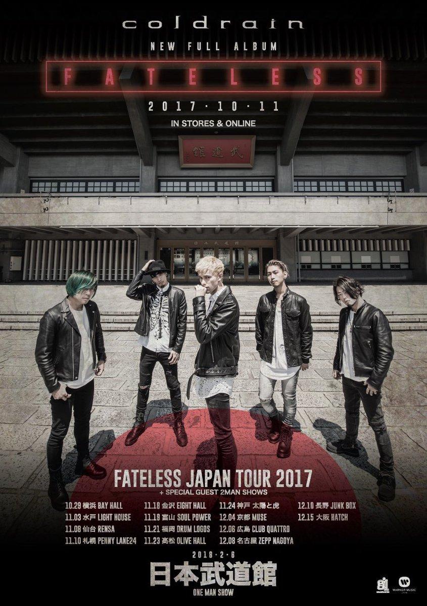 10/29から始まるツーマンツアーFATELESS JAPAN TOUR&2/6日本武道館ワンマン公…