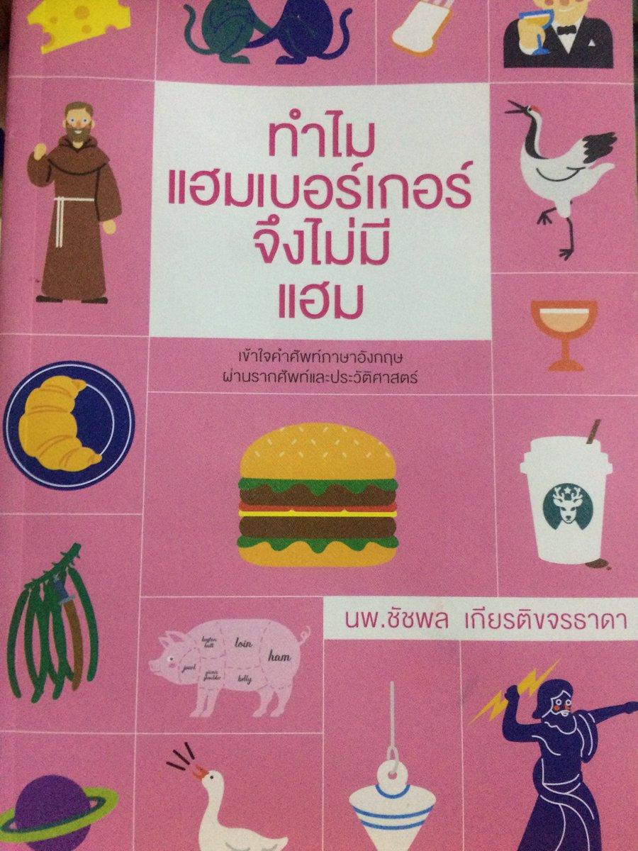 ใครชอบภาษาอังกฤษ เล่มนี้สนุกมาก เรียนที่มา รากศัพท์ ประวัติศาสตร์ของคำภาษาอังกฤษ อ่านอย่างเพลินเลย