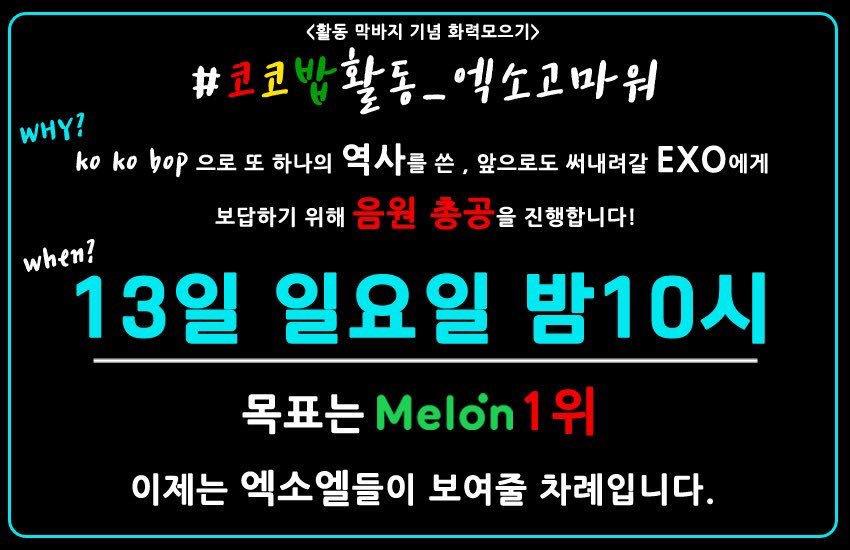 EXO-L goal tonight ! 10 PM KST ! Melon 1st place 💪😍👍 Lets join 💕 #KoKo...