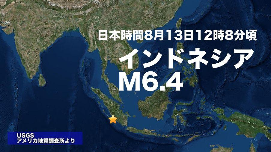 【海外地震】日本時間の13日12時8分頃、インドネシアで地震が発生しました。 weathernews…