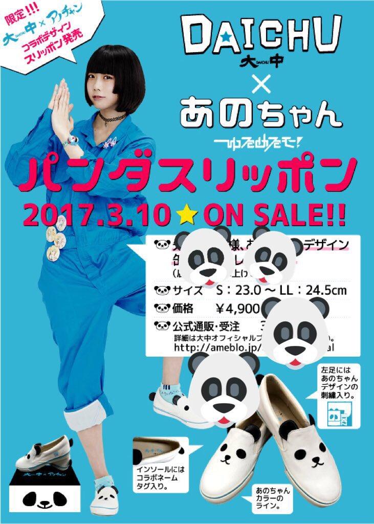 【夏休モ!ゆるめる盆!ツアー物販】 本日仙台HooKでの先行物販は14:30~行います。 チェキくじ…