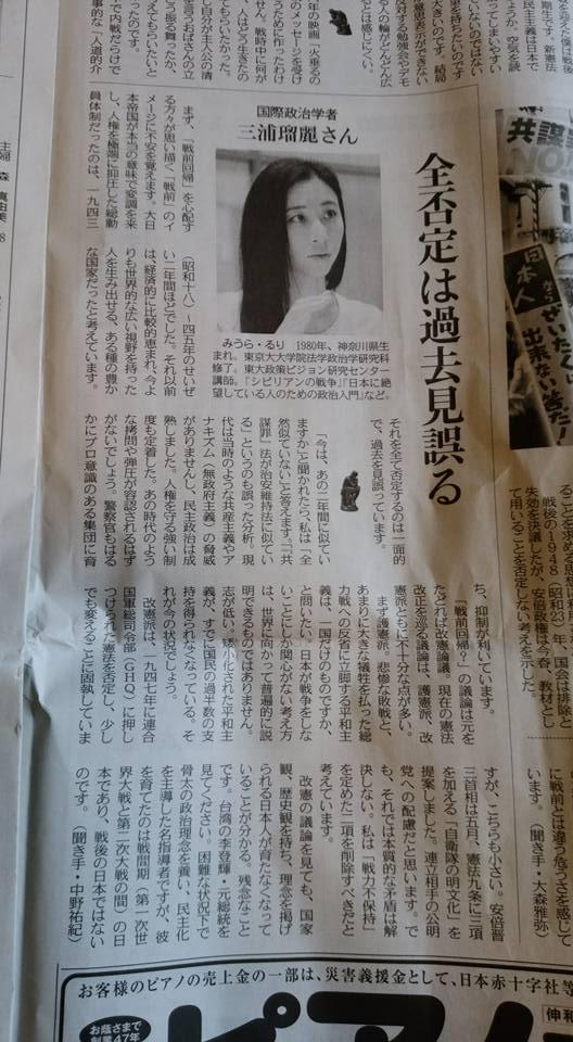 東京新聞の関係者皆さんも志葉をフォローしてくれているから、あえて言うけどさ。三浦瑠麗なんてインチキ国…