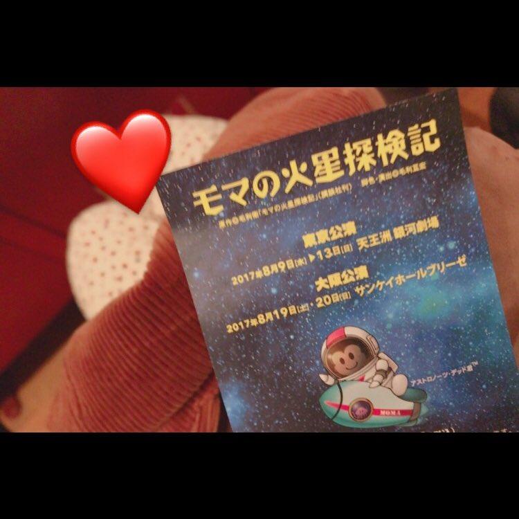 銀河劇場にて 「モマの火星探検記」を 観劇させていただきました。 感想を言うのが恐れ多いくらい この…