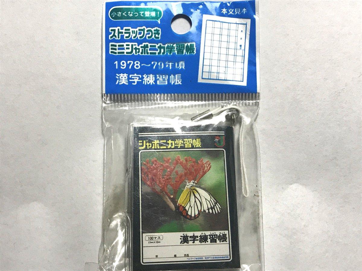 ストラップつきミニジャポニカ学習帳-1978~79年頃 漢字練習帳