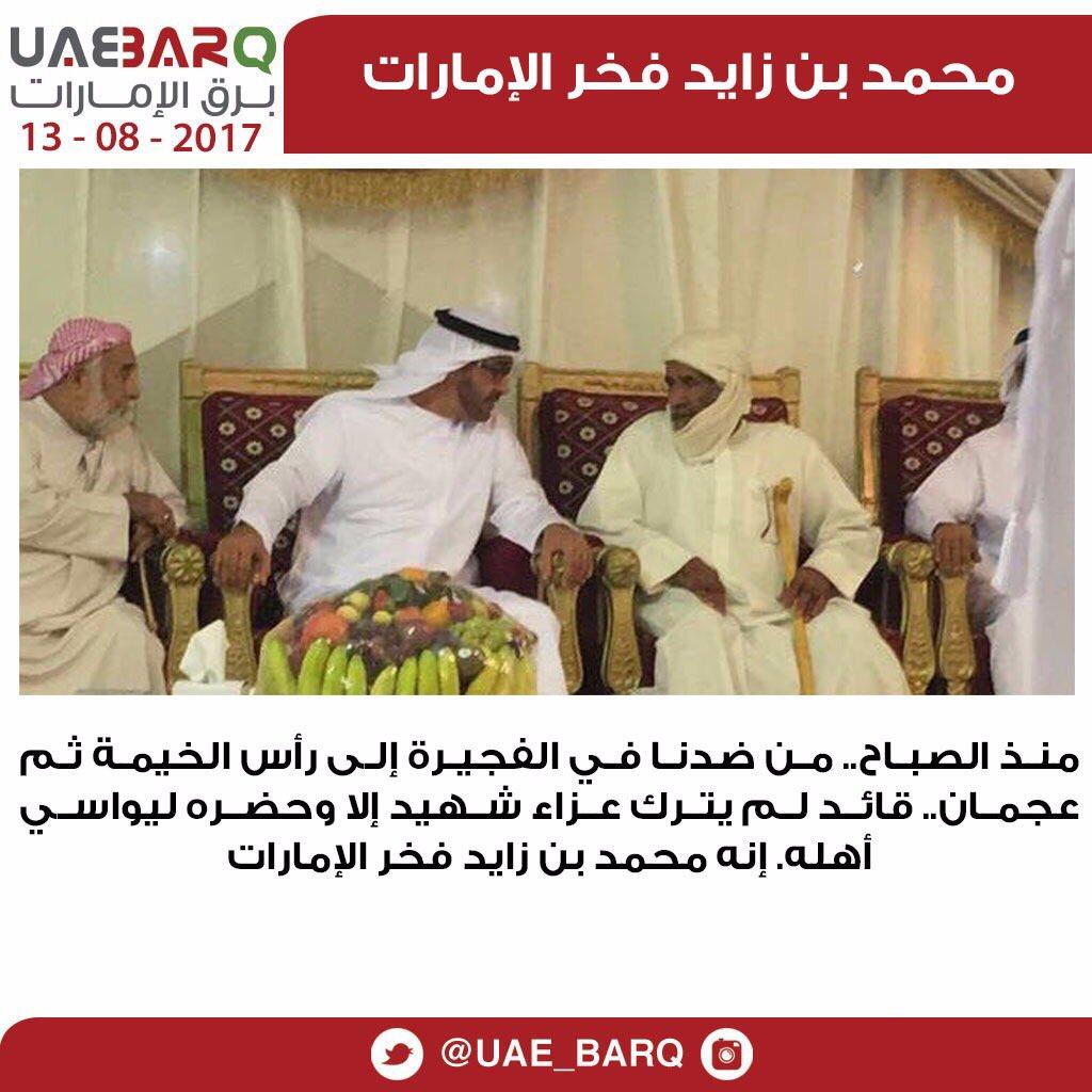محمد بن زايد فخر الإمارات.   #برق_الإمارات #استشهاد_جنودنا_البواسل