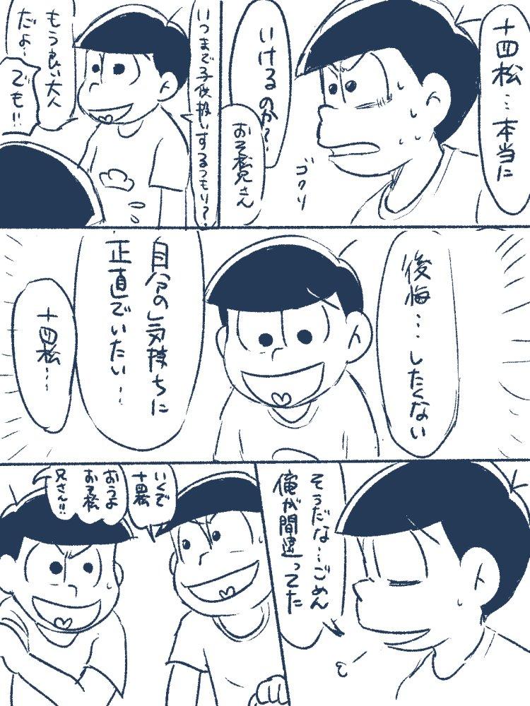 【漫画】おそ松と十四松の葛藤