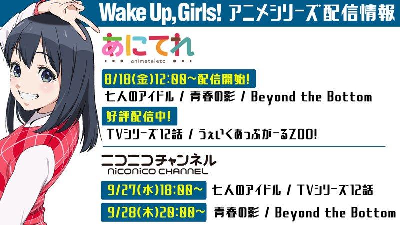 【配信情報:Wake Up, Girls!シリーズ】 あにてれ&ニコニコチャンネルでの配信情報です。…