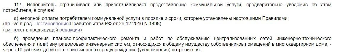 Постановление рф no982