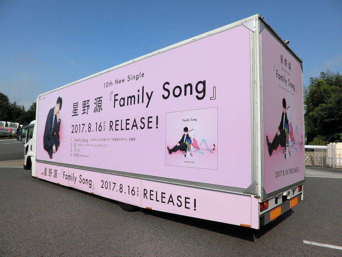 8/16のリリースまであと3日です!明日から1週間、東京・名古屋・大阪にて『Family Song』…