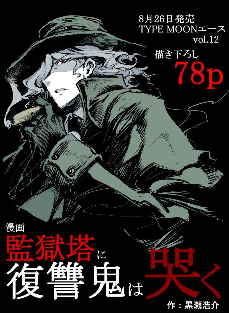8月26日発売のTYPE-MOON エースvol.12に「監獄塔に復讐鬼は哭く」の漫画を描かせていた…