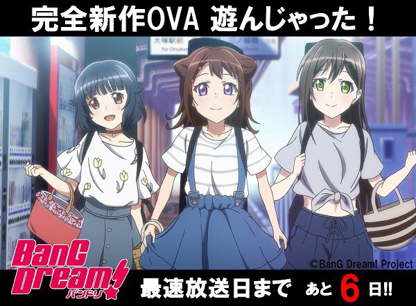 【OVA TV放送まであと6日!】 完全新作OVAの最速TV放送日まであと6日!!ポピパメンバーの可…
