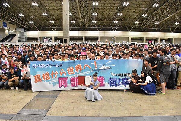 チーム8 島根県代表の阿部芽唯も最後の握手会でした。お見送りしてくださった皆様、ありがとうございます…