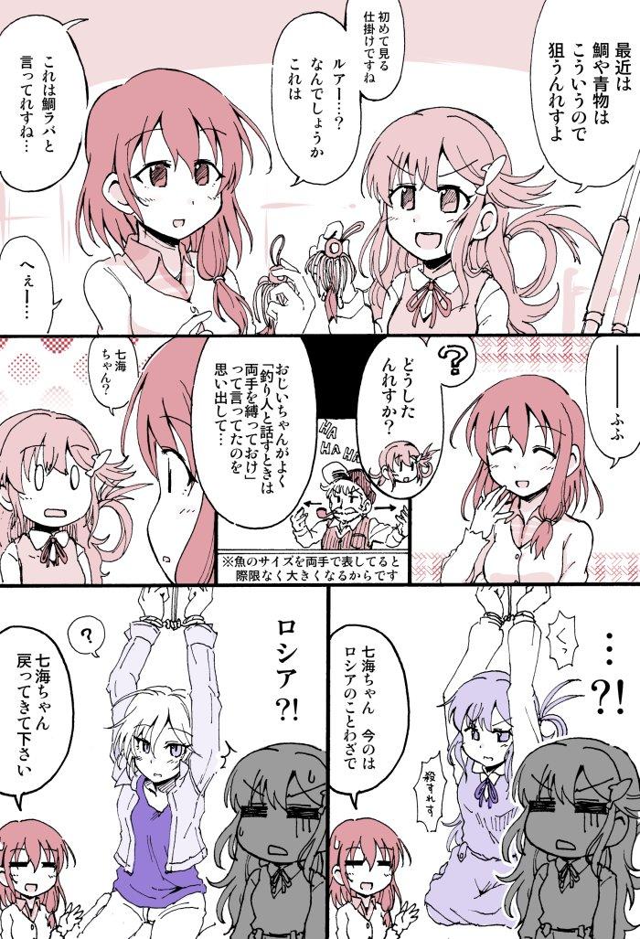 藤原肇ちゃんと浅利七海ちゃんの漫画です。