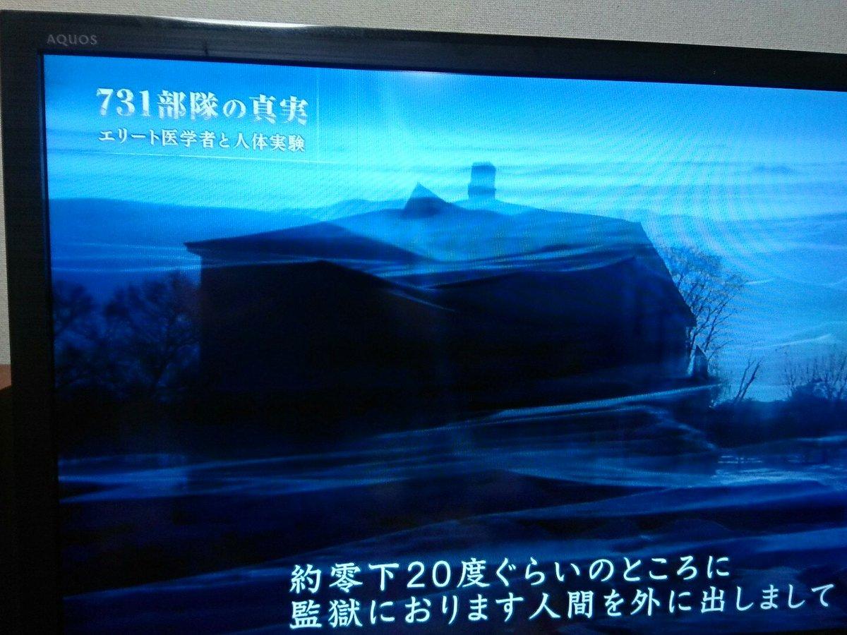 NHKスペシャル「731部隊の真実~エリート医学者と人体実験」放送中。京大医学部の医師も関与し、細菌…