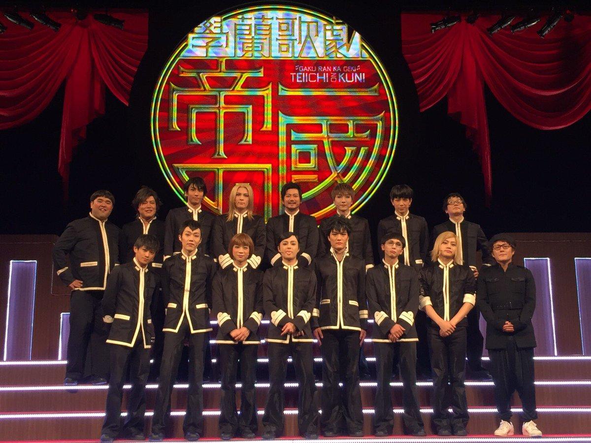 またみんなと会えますように。 今日は後夜祭でみんなで打ち上がりまっす!!  #學蘭歌劇  #帝一の國…