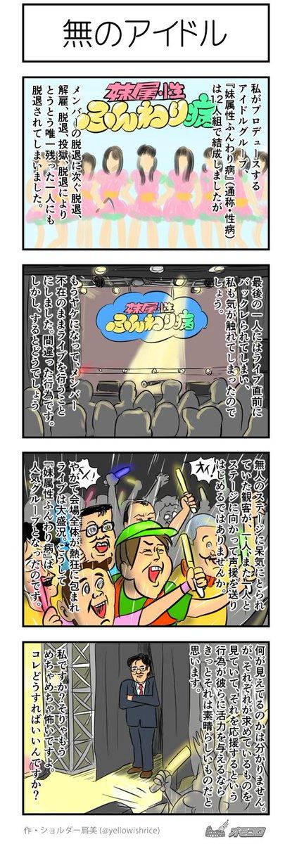 【今日の4コマ漫画】無のアイドル (ショルダー肩美) omocoro.jp/comic/116985…