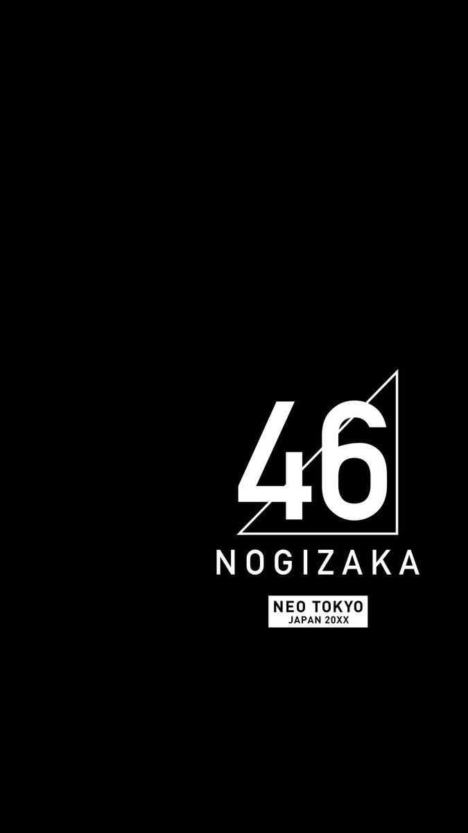 ট ইট র 乃木坂欅坂趣味垢 乃木坂46 ライブ神 シンプル壁紙
