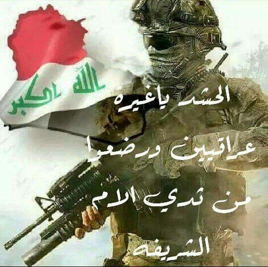ليحل الحشد محتاج عرضه يديح  #الحشد_رسالة...