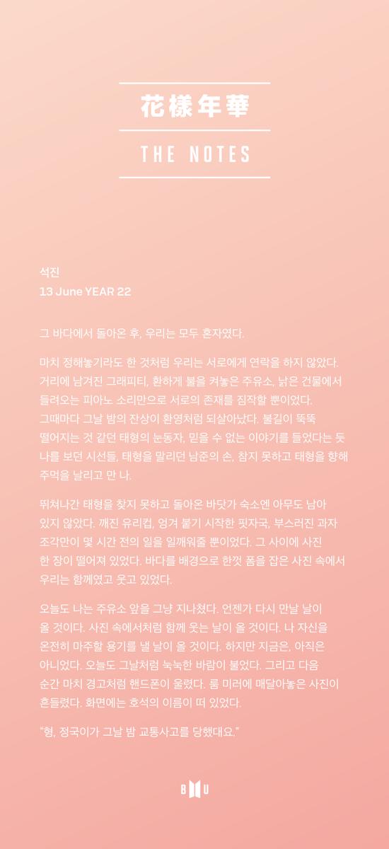 #BTS #방탄소년단 #화양연화TheNotes https://t.co/u...