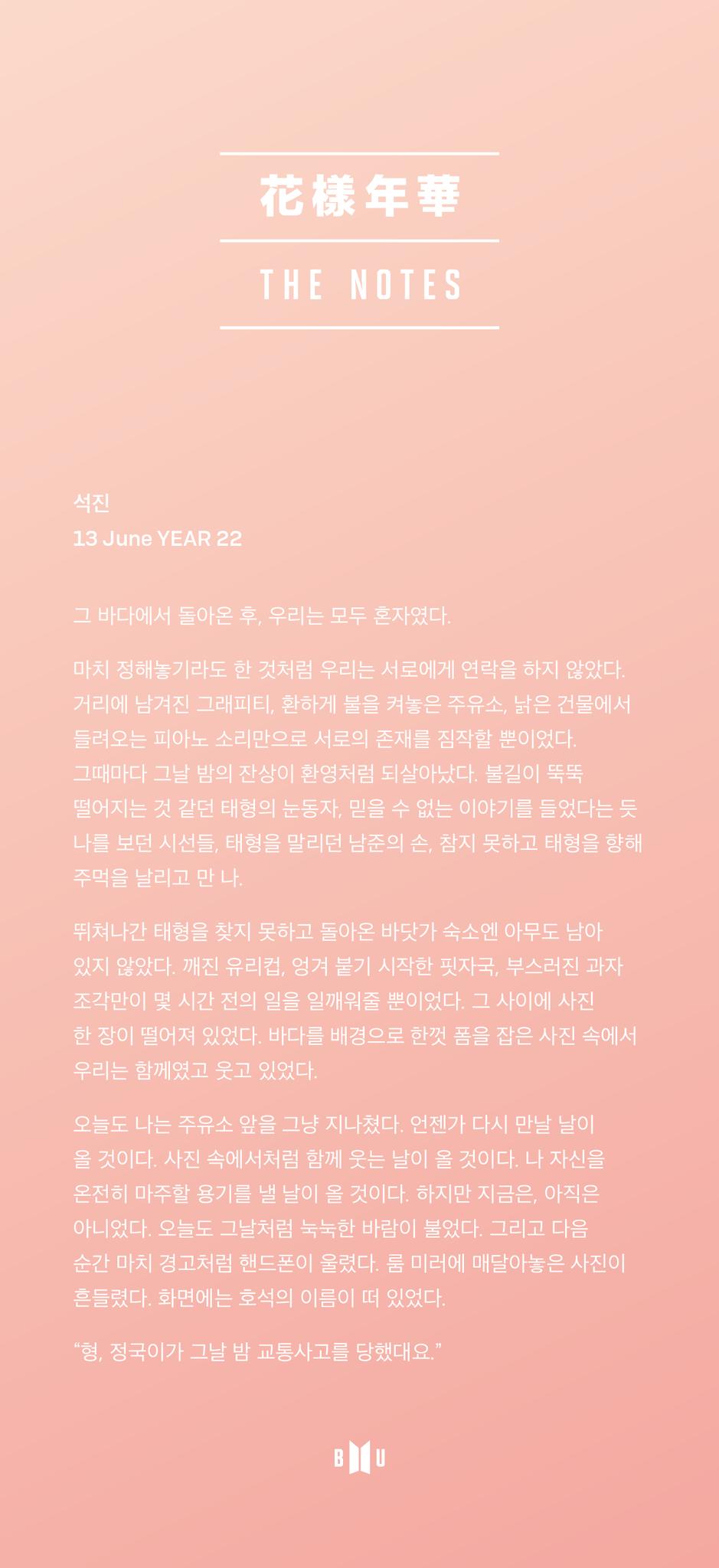 #BTS #방탄소년단 #화양연화TheNotes https://t.co/uWiXlXt9gC