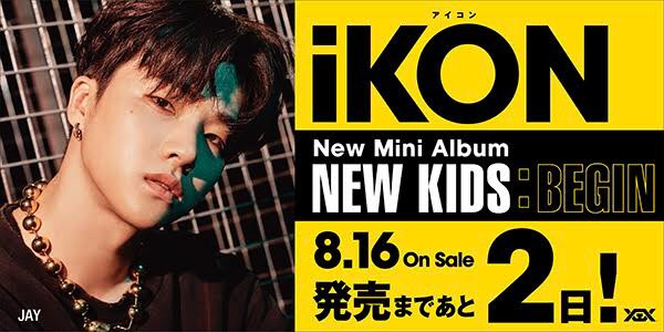 【#iKON】8/16発売 New Mini Album『NEW KIDS : BEGIN』リリース…