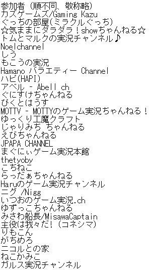 第1回チキチキマイクラ大運動会 総勢32チャンネルのマイクラ動画投稿者が集結! 生放送をしながら、ガ…