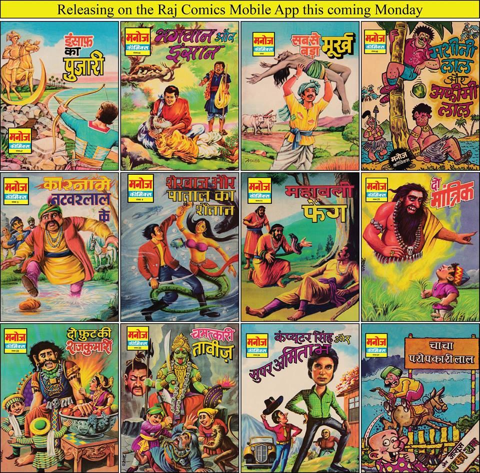 Ammco bus : Latest raj comics free download 2018