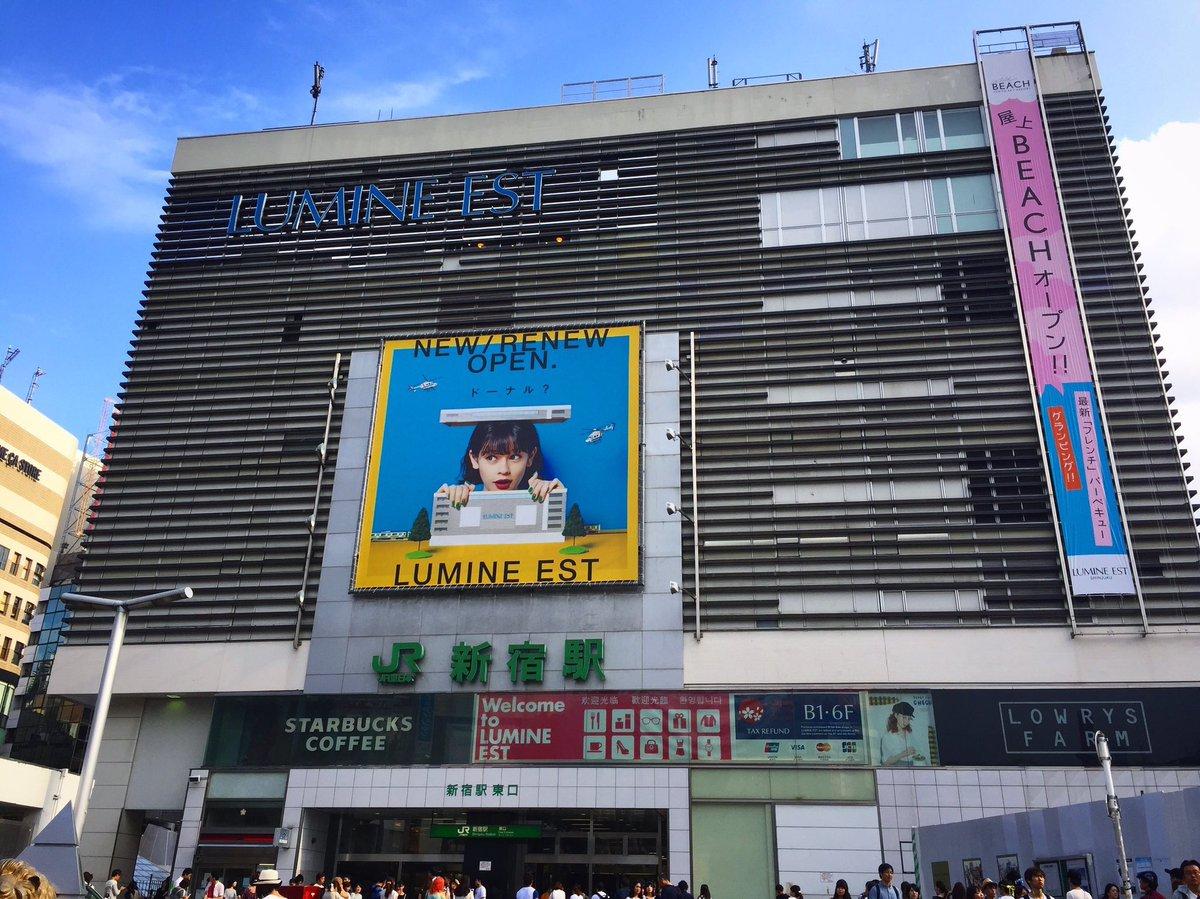 LUMINE EST 新宿店  色んな場所に私がいるみたいです 🙊💟 新宿に行かれる際は是非ルミネエ…