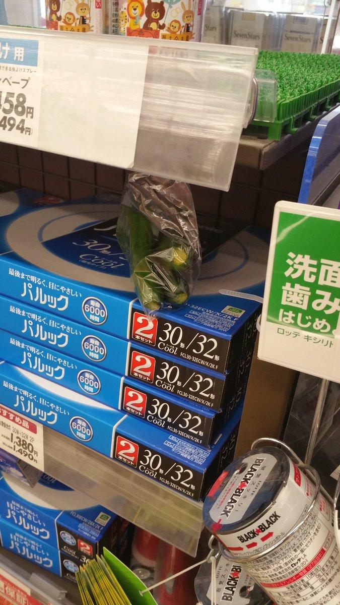 こんな風にやっぱいらんと思った商品をよその棚に軽い気持ちで捨てる者が時々おるが、これ店によっては不審物として廃棄なので万引きしとるのと大差ないことを肝に銘じよ