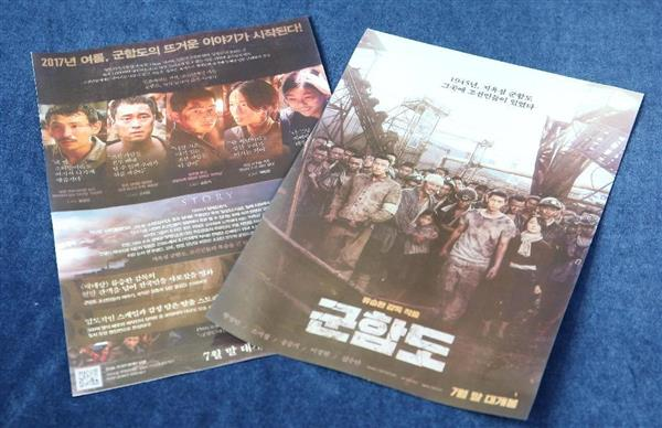 韓国が映画「#軍艦島 」対日プロパガンダに利用 「荒唐無稽だが日本はホロコーストの国との刷り込みが行…