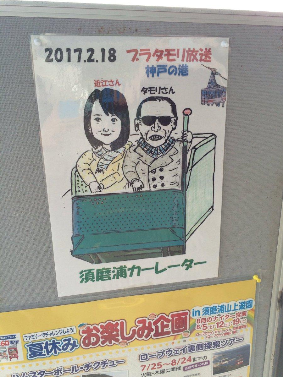 須磨浦山上遊園楽しスギィ https://t.co/7QnOci09KZ