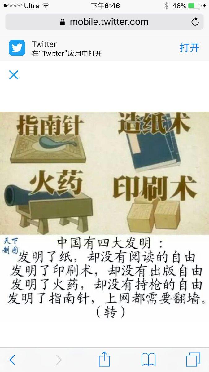 中国人发明了中文,但不能随意写作,中国人发明了活字印刷术,但不能自由出版,中国人发明了火药,人民不能私人持枪,中国人发明了指南针,但仍然摸石头过河找不到北,中国人发明了造纸术,满纸上不敢写真话,自我欺骗数千年。 https://t.co/2uJfVuxAPL
