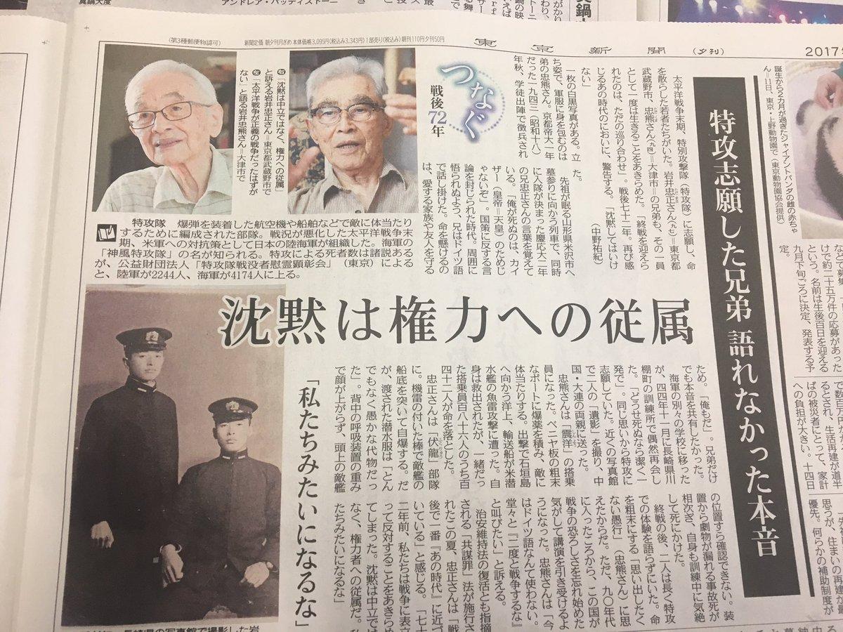"""小池晃 on Twitter: """"東京新聞夕..."""