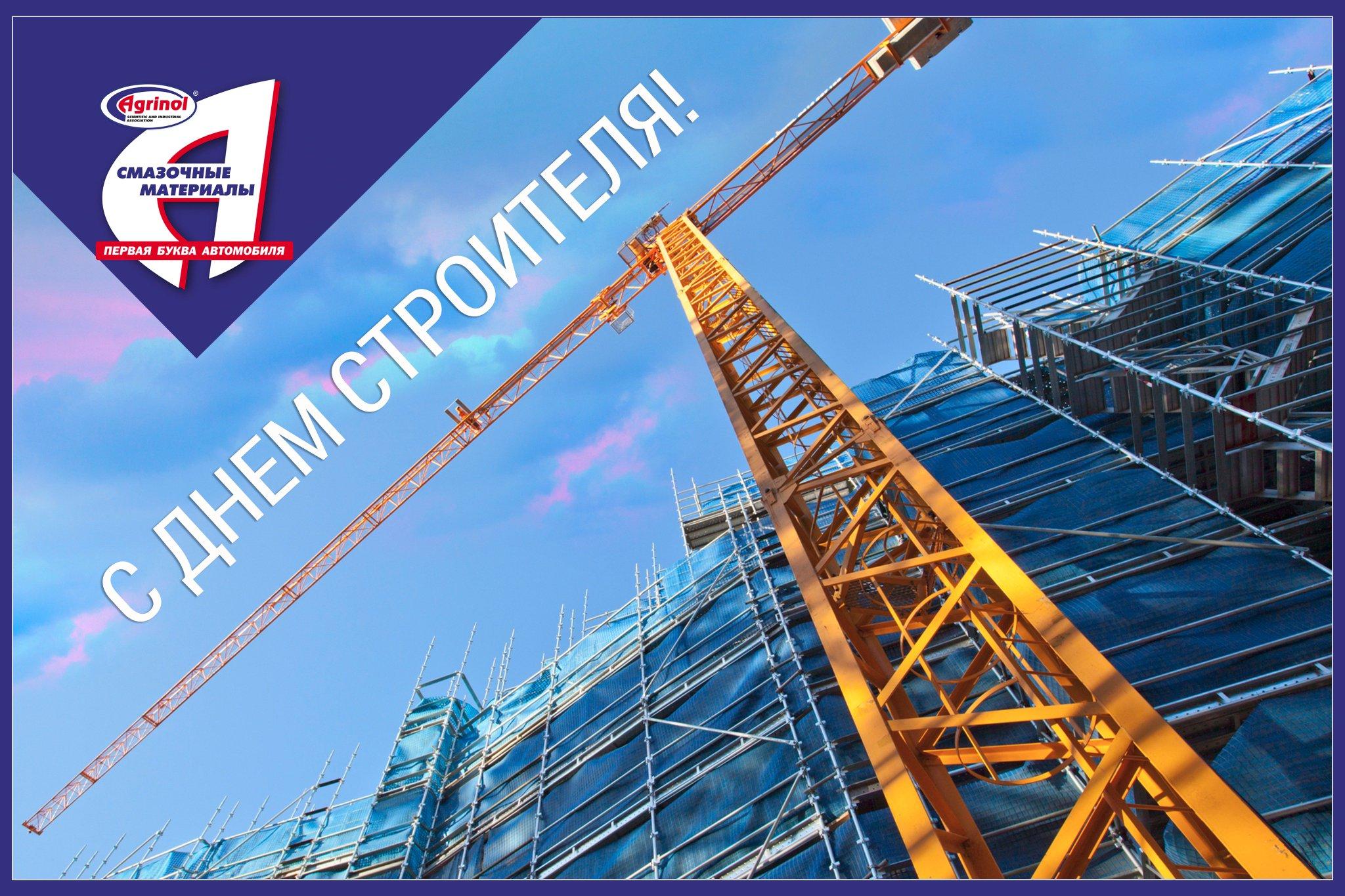 Открытка строительной компании