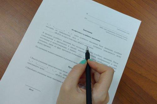 Протокол заседания комиссии по проверке знаний по охране труда образец