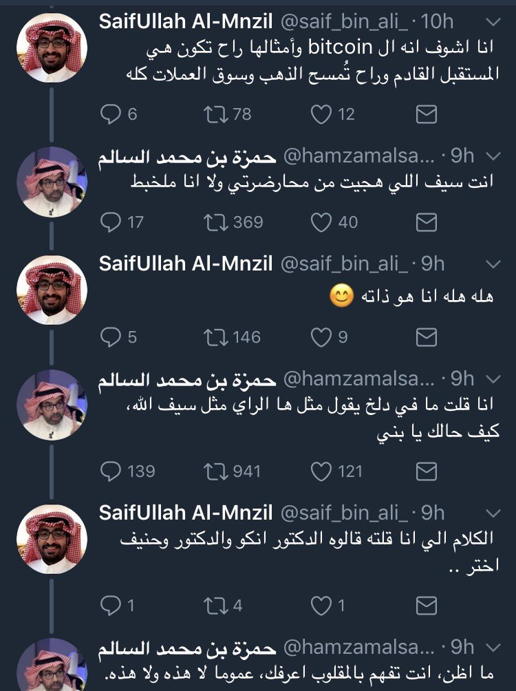 لمى القصيبي على تويتر دكتور حمزة السالم حافظ تلاميذه المواظبين