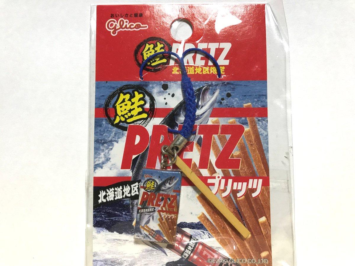 グリコ-北海道地区限定鮭プリッツ(根つけ)