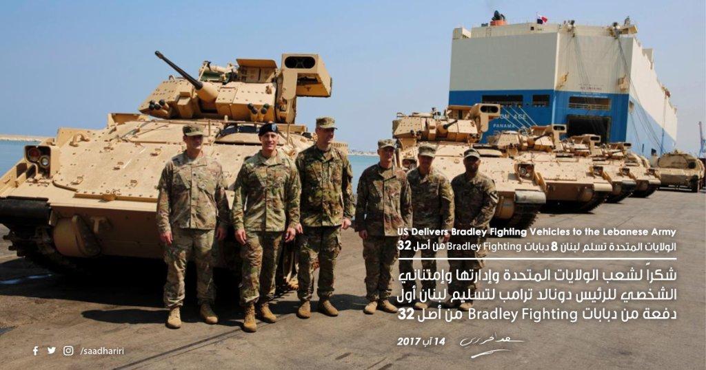 الجيش اللبناني يستلم ٥٠ مدرعة برادلي DHM43MhXcAArp5r