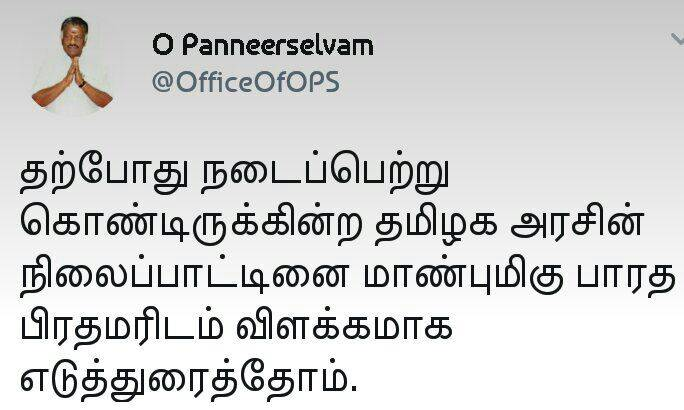 #OPS is the only hope for ADMK cadres to take the party to greater heights.  #OPSForADMK<br>http://pic.twitter.com/icULsJxTMN