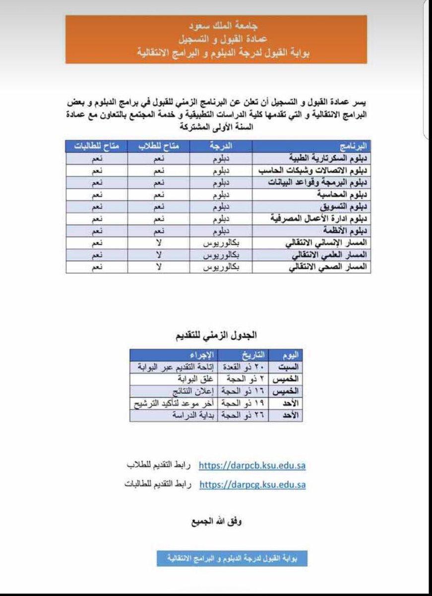 وافي بن عبد الله Auf Twitter تم فتح باب التقديم على برامج الدبلوم والبرامج الانتقالية بجامعة الملك سعود طلاب Https T Co Jursd58laf طالبات Https T Co Xhtznucihx Https T Co Cb8dat47i3