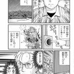 新たな楽しみ方?「金田一少年の事件簿」を犯人視点から見ても面白い!