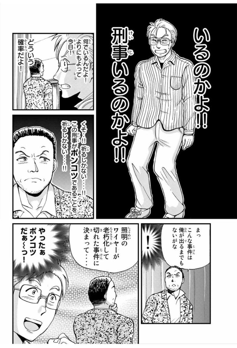 新たな楽しみ方?「金田一少年の事件簿」を犯人視点から見ても面白いwww