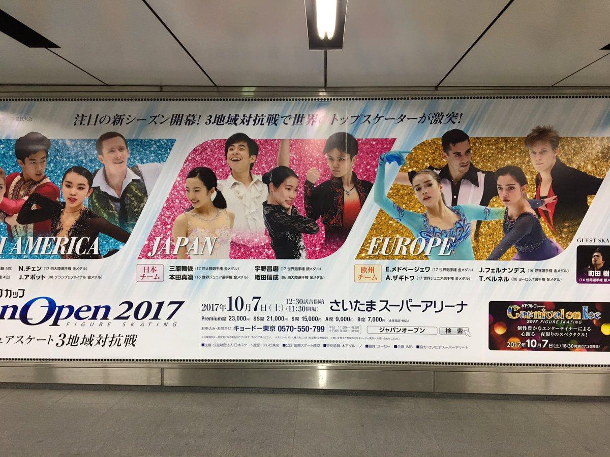 Japan Open 2017 | 7 октября 2017 | Saitama Super Arena DHOxwZlVwAAdl7T