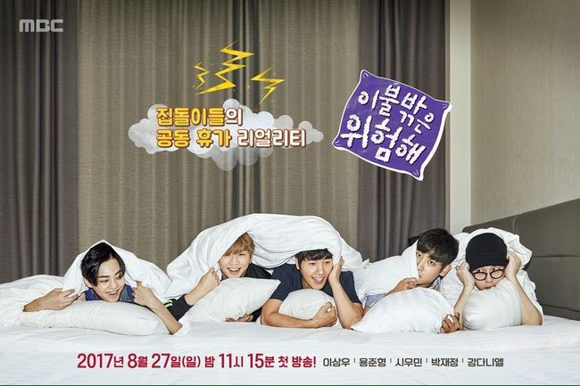 170815 &#39;It&#39;s Dangerous Outside the Blanket&#39; first ep to air on August 27th at 11:15PM (KST)  #EXO #XIUMIN @weareoneEXO<br>http://pic.twitter.com/Zd84LJuDvX