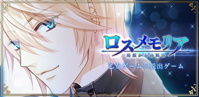 Otome escape room Lost Memoria is now available on mobile  http:// en-news.qoo-app.com/16346/  &nbsp;   #otome #otomegame #ロスメモリア<br>http://pic.twitter.com/KyDn7fGWxJ