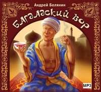 Андрей белянин тайный сыск царя гороха все книги слушать онлайн