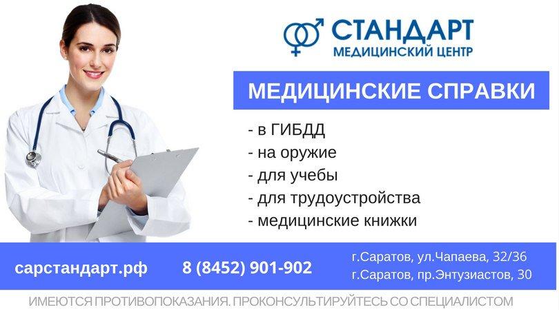 Где получить медсправку для замены водительского удостоверения