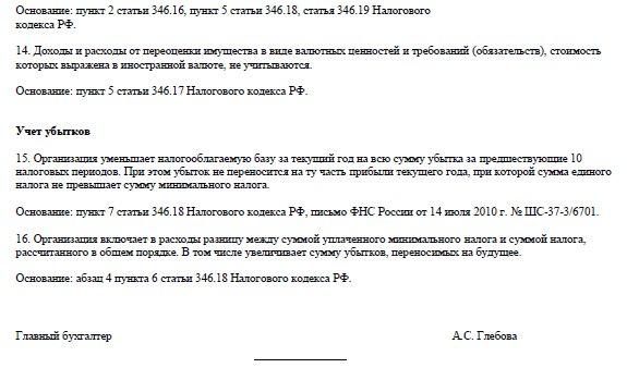 Образец учетная политика организации 2011